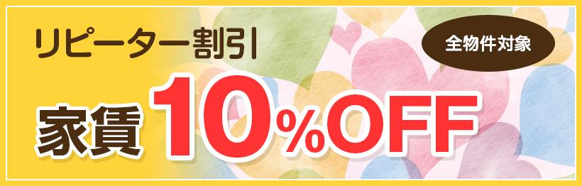リピーター割引 全物件対象 家賃10%OFF